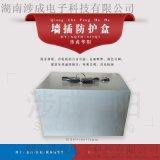 供应直销-墙壁插座阻燃防尘防护盒-钣金/铝合金材质
