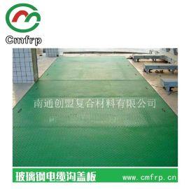 南通创盟工厂直销:玻璃钢格栅板 FRP盖板