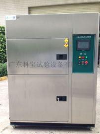 冲击试验箱 温度冲击 高低温冲击试验箱