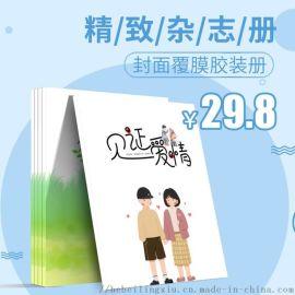河北领秀云印刷免费排版 个性定制 照片书 相册 杂志册