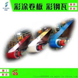 上海宝钢彩涂卷,宝钢彩钢板,彩钢板彩钢瓦
