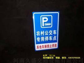 陕西停车场标志牌厂家定做