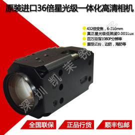 全国包邮百万高清超低照度星光级36倍一体化机芯 imx185相机