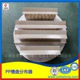 萍鄉科隆塑料槽盤分佈器也叫PP槽盤式氣體分佈器