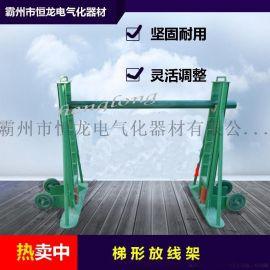 电缆梯形放线架 液压升降架 电缆布线工具电缆盘架