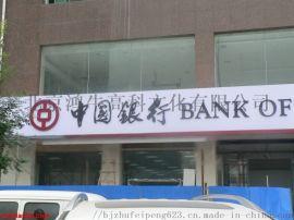 中国银行贴膜灯箱 艾利贴膜灯箱 艾利灯箱布 3M灯箱布 3M喷绘布 中银贴膜招牌 中国银行贴膜灯箱加工 3M灯箱贴膜