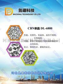 CBN磨料 陶瓷结合剂专用cbn单晶 中等强度高热稳定性 氮硼科技