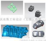 江陰逆向造型設計,無錫產品測繪,宜興產品設計