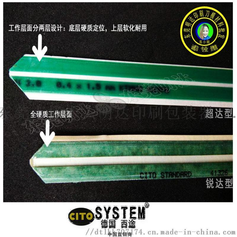 CITO超达压痕线UM压痕线
