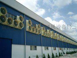 许昌玻璃钢负压风机,厂房通风降温设备工厂降温系统厂家