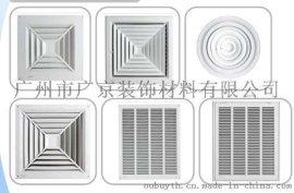 中央空调铝通风口厂家|图片|规格