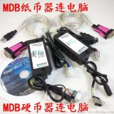 纸币接收器MDB电脑适配器