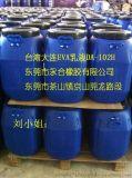 EVA乳液DA102H 台湾大连