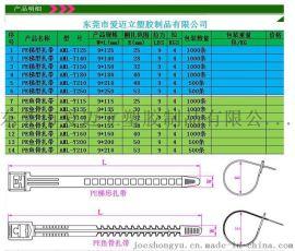 爱迈立厂家直销透明PE电源线梯形扎带9*150mm