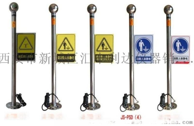 汉中哪里有卖静电接地报警器13891913067