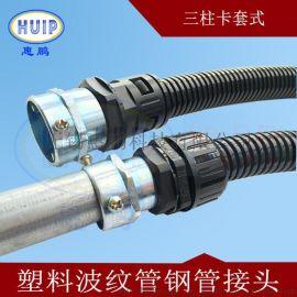 DKN三丝顶固式塑料波纹管钢管接头 尼龙软管与硬管连接固定头 黑色现货