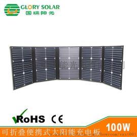 国瑞阳光glorysolar太阳能户外折叠太阳能板