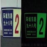 夜光地名标志,楼牌,门牌,安全警示类标志