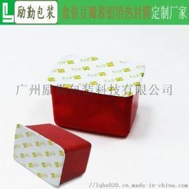 定做 PP铝箔封口膜 盒装豆瓣酱热封膜卷膜卷材