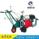 多高度调整草坪草坪移植机,手推式起草皮机生产厂家