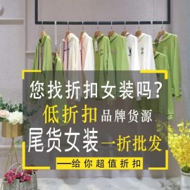 韩版时尚女装慕郎折扣品牌女装女式羽绒服真丝女装品牌