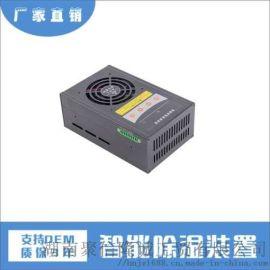 环网柜智能除湿装置 JXCS-B60T 生产加工