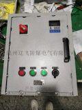 南阳防雨型防爆配电箱