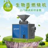 茶葉加工用生物質燃燒機定做 0.6T節能燃燒爐
