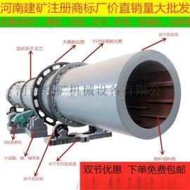 厂家现货1.5x16米单滚筒煤泥烘干机