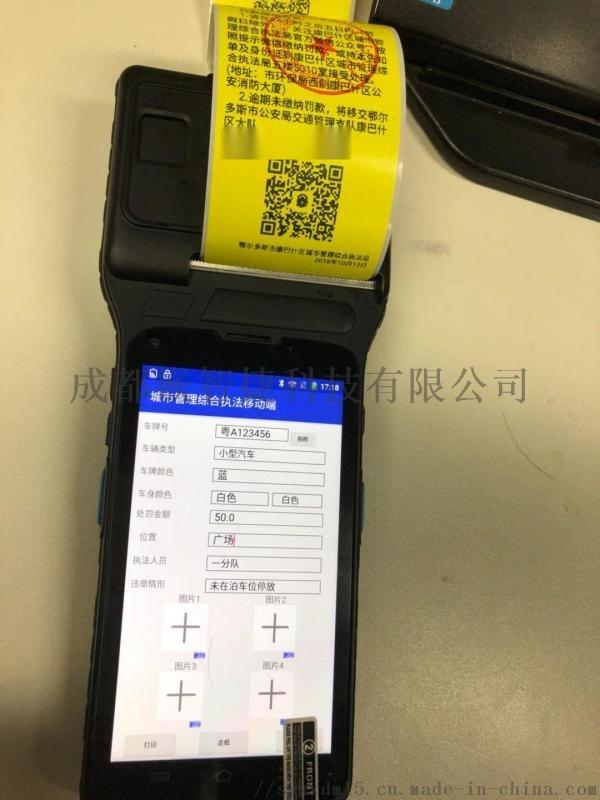 停車系統專用掃描+列印安卓手持終端熱敏PDA