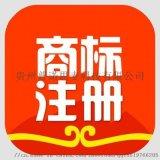 奇迈先生:贵州贵阳商标注册399元/件当日递交