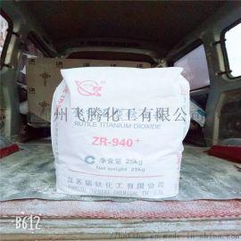 厂家直销镇钛钛白粉 ZR940二氧化钛 橡胶补强剂