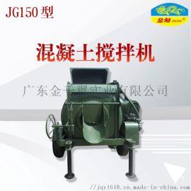 JG150强力强制型混凝土泥搅拌机电机电动