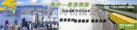 平价佛山到香港包车运输、整车运输,物流包车