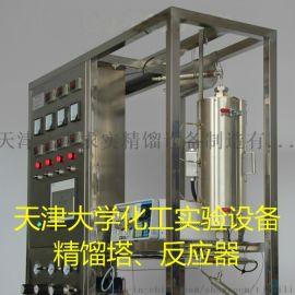 天津大学生产共沸萃取玻璃精馏实验装置,小试精馏仪器