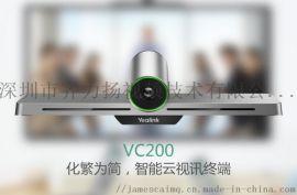 正规代理亿联VC200小型桌面会议终端