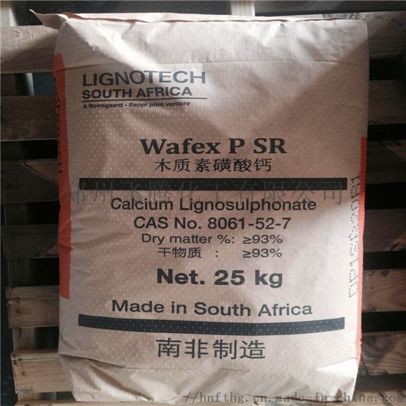 廠家直銷木質素磺酸鈣 減水劑 緩凝劑 耐火粘合劑