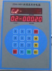 水泥装车计数器(ZDN-08H)