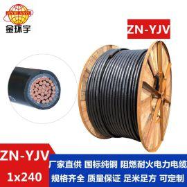金环宇电缆 工厂直营 国标单芯低压电力电缆ZN-YJV 1X240平方铜芯
