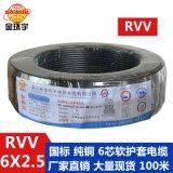 金環宇電纜RVV純銅芯護軟電纜6x2.5平方設備電源護套電纜線