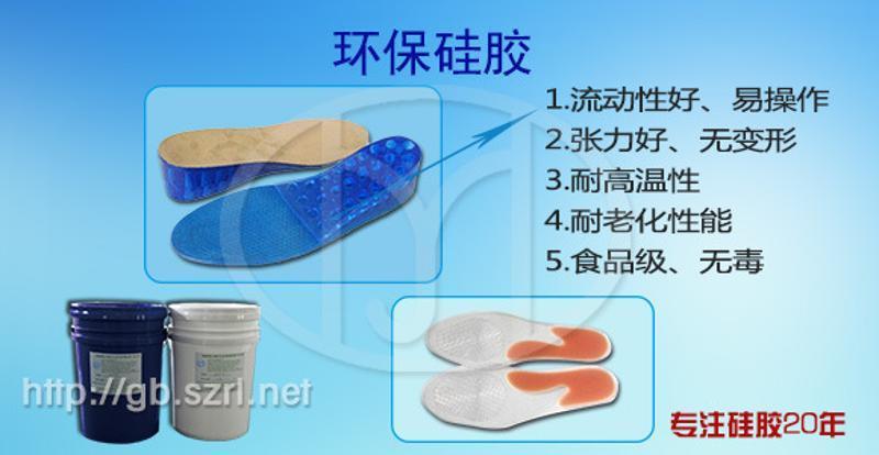供應做防滑墊用的矽膠