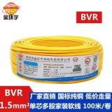 厂家批发 金环宇电线 BVR1.5平方电线 国标铜芯家装家用100米
