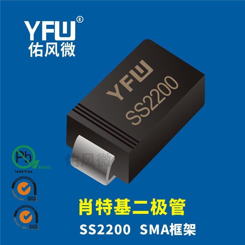 SS2150 SMA框架贴片肖特基二极管印字SS2150 佑风微品牌