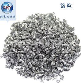 高纯铬粒99.9%电解铬颗粒 高校试验用铬块