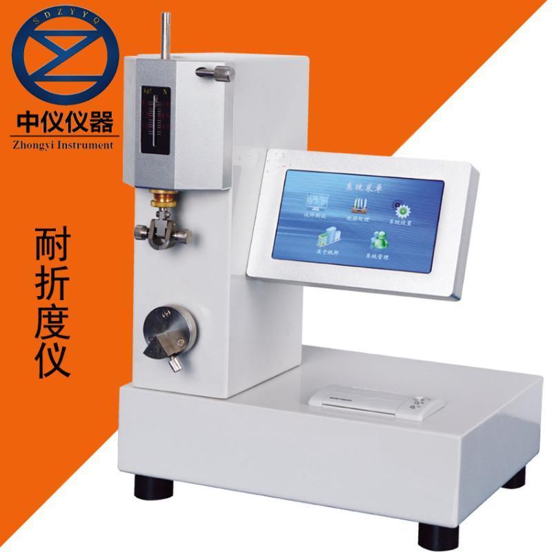 ZY-NZ紙板耐折度儀 耐折度測試儀 紙張耐折測定儀