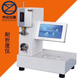 ZY-NZ纸板耐折度仪 耐折度测试仪 纸张耐折测定仪