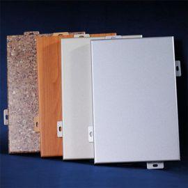 全国各地幕墙铝单板厂家直销铝单板内外墙专用规格定制