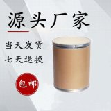 氯代十六烷基吡啶 99% 1kg 25kg均有 現貨批發零售 123-03-5