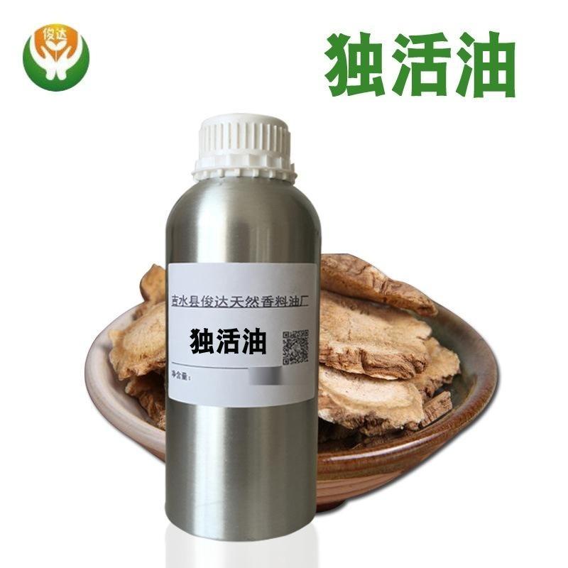 廠家供應 獨活油 天然獨活油精油 單方獨活油 歡迎採購拿樣