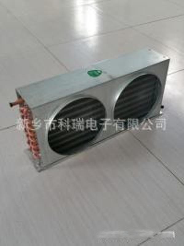 KRDZ供应铜管铝翅片蒸发器冷凝器110图片型号规格